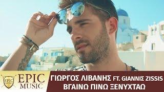 Γιώργος Λιβάνης feat. Giannis Zissis - Βγαίνω Πίνω Ξενυχτάω - Official Music Video