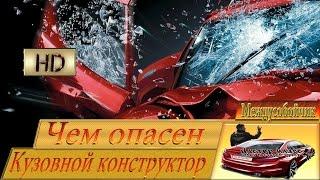 Чем опасно эксплуатировать авто после сложного кузовного ремонта