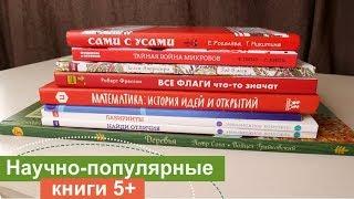 Научно-популярные книги для детей 5+ | Анна Чижова