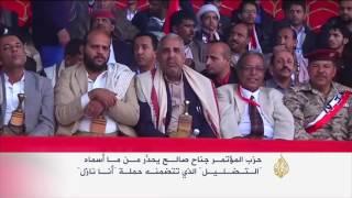 """""""أنا نازل"""".. حملة شعبية تدعو لمظاهرات في صنعاء"""