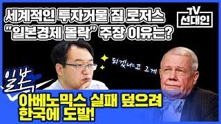 """세계적인 투자거물 짐 로저스 """"일본경제 몰락"""" 주장 이유는? 일본, 아베노믹스 실패 덮으려 한국에 도발!"""