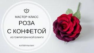 Как сделать бумажную розу с конфетой I Двухцветная роза из гофрированной бумаги I Diy Rose Tutorial
