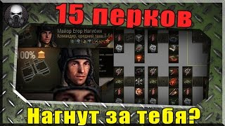 15 перков нагнут за тебя? - Скилл не нужен? ~World of Tanks ~