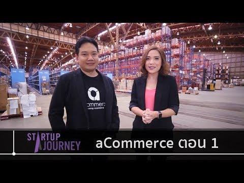 Startup Journey : aCommerce ตอน 1