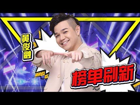【《你要的全拿走》刷新TOP3!黄俊融《情歌》&赵骏《你就不要想起我》强势上位 】Blueboard Top 15 Singles · 一周音乐榜单(2019/03/25) /浙江卫视官方HD/