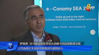 东南亚互联网经济今年规模破千亿 本地占资金最大份额