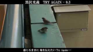 TRY AGAIN 黒沢光義 - 0.3(歌詞付) thumbnail