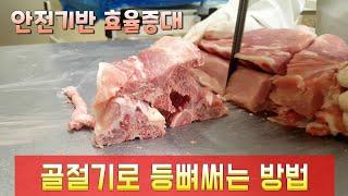 안전하고 효율적인 골절기 등뼈작업방법