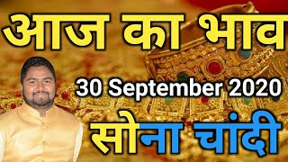 23 September Sona Chandi bhav | 23 September GOLD SILVER PRICE | TODAY GOLD Silver Rate | Gold Bhav