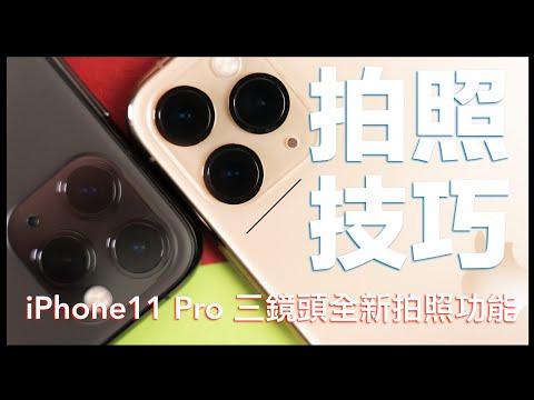 【拍照技巧】用 IPhone11& 11 Pro 拍出好照片! 三鏡頭、iPhone 11 Pro Max、夜間模式、觀景窗外擷取照片、人像模式調整焦段 科技狗
