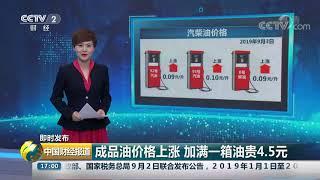[中国财经报道]即时发布 成品油价格上涨 加满一箱油贵4.5元| CCTV财经