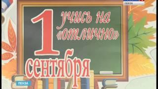 В Пензе в День знаний большинство первых уроков посвятят Году литературы