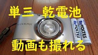 単3電池デジカメしか愛せない(´・ω・`) Nikon coolpix a10