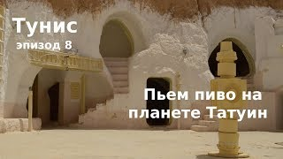 #23 Тунис, эпизод 8: пьем пиво на планете Татуин (по местам съемок