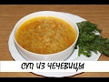 Суп из чечевицы. Самый быстрый рецепт! Кулинария. Рецепты. Понятно о вкусном.