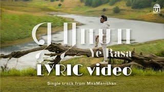 Ye Rasa Song - MaaManithan (Lyric video)   Ilaiyaraaja,Yuvan Shankar Raja  Vijay Sethupathi  Playit