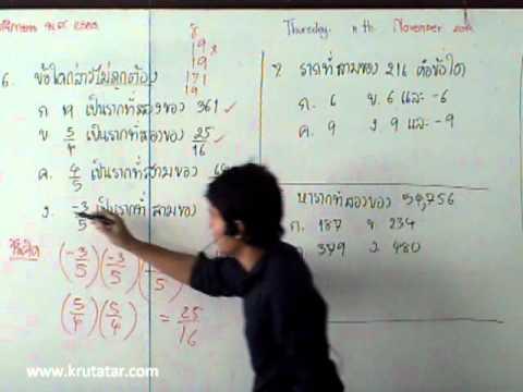 ข้อ6ถึง9 คณิตศาสตร์ ม.2 กลางภาค2/2551.wmv