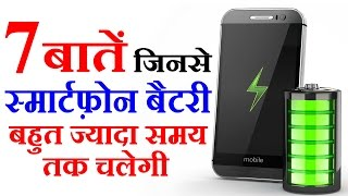 7 Life Hacks Tech Tricks To Increase Mobile Battery Life - Tech Life Hacks मोबाइल बैटरी ज्यादा चले