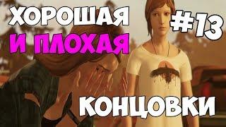 ФИНАЛ/ВСЕ КОНЦОВКИ ► Life is Strange: Before the Storm Episode 3 ► Прохождение на русском языке #13
