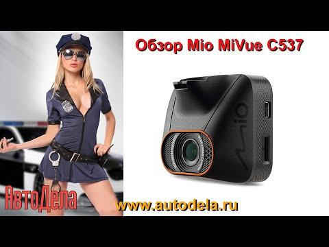 Обзор Mio MiVue C537 - видеорегистратор C GPS информером