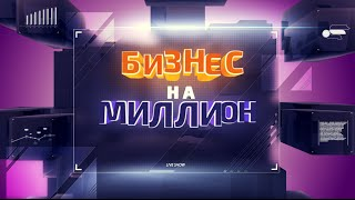 """Live-show """"Бизнес на миллион"""" (Архангельск). 3 серия."""