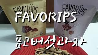전남 강진맛집 표고버섯 스낵