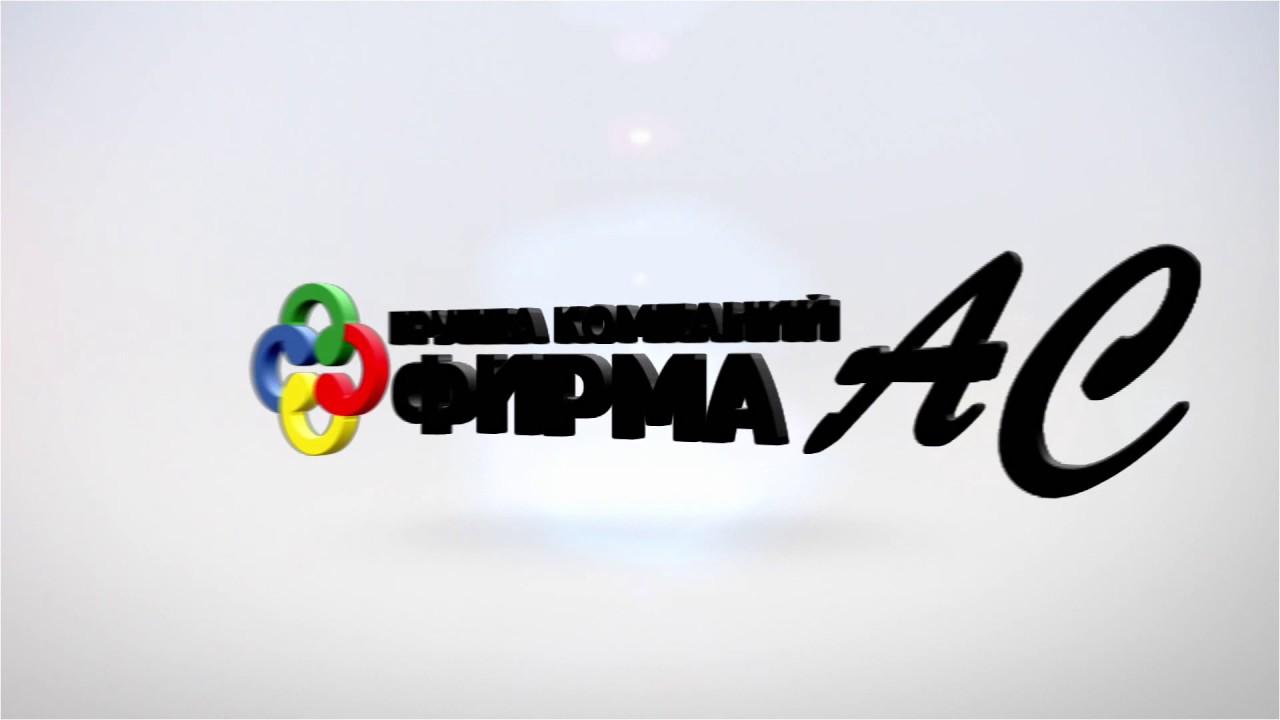 Фирма АС