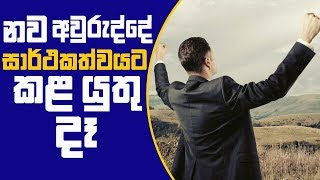 Piyum Vila | නව අවුරුද්දේ සාර්ථකත්වයට කළ  යුතු දෑ | 04-01-2019 | Siyatha TV Thumbnail