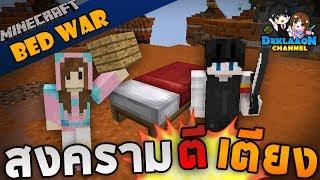 Minecraft BedWars - เกือบแพ้ให้กับสงครามเตียง