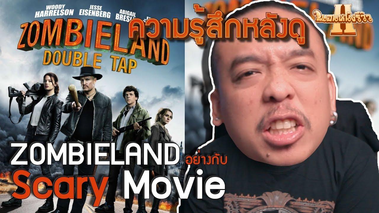 Photo of เจสซี ไอเซนเบิร์ก ภาพยนตร์ – ความรู้สึกหลังดู ZOMBIELAND: DOUBLE TAP [ หนอนหนังรีวิว ]