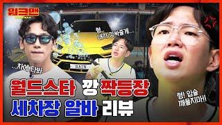 👊워크맨 최초 일일알바생👊세차장에서 가장 싫어하는 비(RAIN) 등장💦 헌드레드 달러빌💸도 모자랄 깡 넘치는 세차장 알바 리뷰 | 워크맨 ep.55