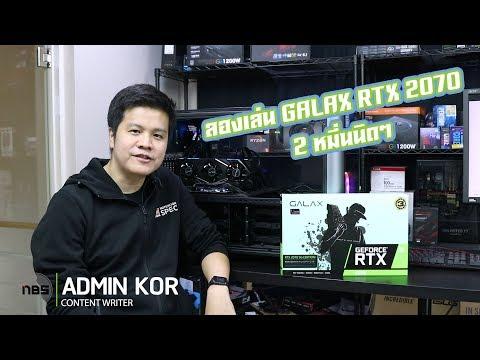 แกะกล่องลอง GALAX RTX 2070 + Ryzen 7 อัดกับ PUBG, GTAV ปรับสุดไหวหรือไม่?