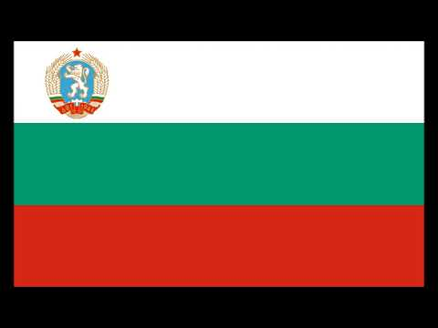 "(Rare Recording) National anthem of People's republic of Bulgaria ""Мила Родино"" (1964-1990)"