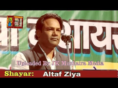 Altaf Ziya All India Mushaira 17-01-2018 Lohta Varanasi U.P