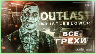 "ВСЕ ГРЕХИ ИГРЫ ""Outlast: Whistleblower"" | ИгроГрехи"