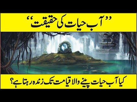 Reality Of Aab E Hayat In Urdu Hindi