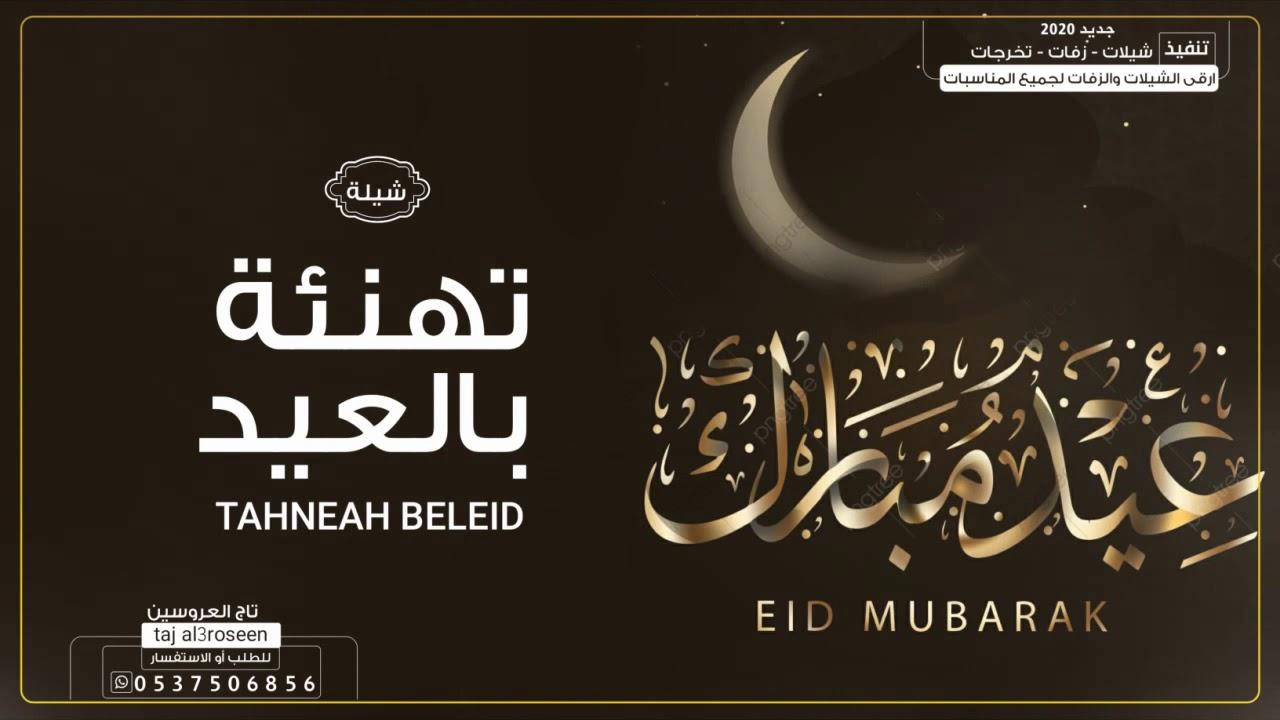 شيله عيدكم مبارك شيلة العيد للام حماسية 2020 افخم شيلات العيد Youtube