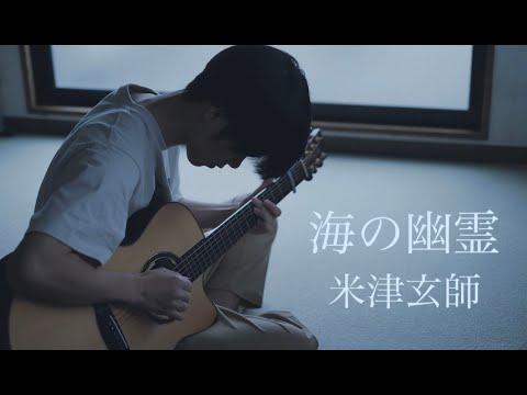 (spirits of the sea) / (kenshi yonezu) - saku