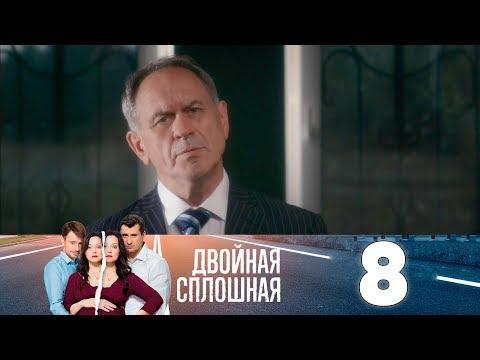 Двойная сплошная | Сезон 1 | Серия 8