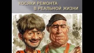 Смех и слёзы! Смешная подборка о ремонте!!!)))/ Косяки ремонта в реальной жизни!!)))))