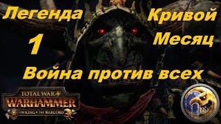 Total War Warhammer Кривой Месяц #1 Легенда Война со всеми Они начали Войну Ваагх Кровавой Луны