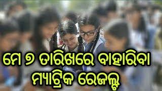 Matric exam result odisha 2019 2019 Odisha Result Matric 10th Odisha Results