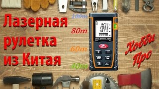 Лазерная рулетка 60 метров из Китая(, 2016-08-30T04:00:00.000Z)