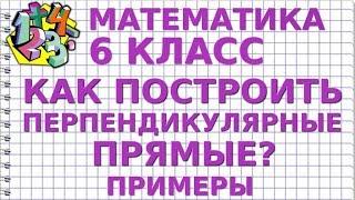 МАТЕМАТИКА 6 класс. КАК ПОСТРОИТЬ ПЕРПЕНДИКУЛЯРНЫЕ ПРЯМЫЕ? Примеры