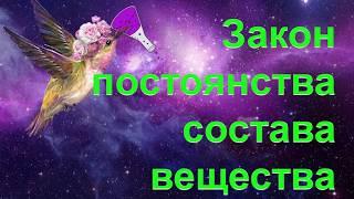 17. Закон постоянства состава вещества