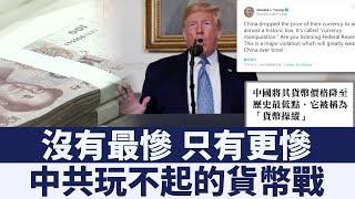 中共拿人民幣當武器?美國或將中共逐出美元交易系統|新唐人亞太電視|20190812