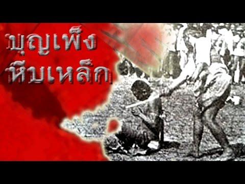 บุญเพ็ง หีบเหล็ก ตำนานฆาตรกรต่อเนื่องเมืองไทย   ตำนาน จอมขมังเวทย์ ผู้เหี้ยมโหด
