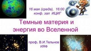 Темные материя и энергия во вселенной