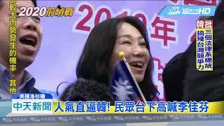 20190415中天新聞 李佳芬隨行當保母 人氣直逼韓國瑜