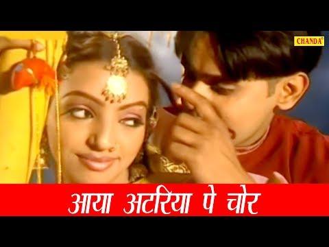 आया-अटरिया-पे-चोर- -aaya-atariya-pe-chor- -anjali-jain- -hindi-song- -chanda-pop-songs